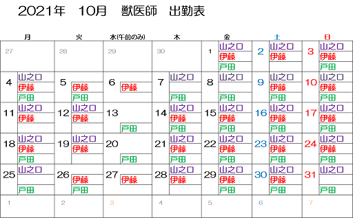 10月出勤表2.png