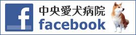 中央愛犬病院 facebookページ